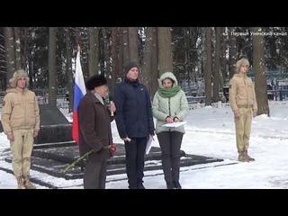 В честь Дня Неизвестного солдата 3 декабря на центральном кладбище г Унеча состоялся митинг