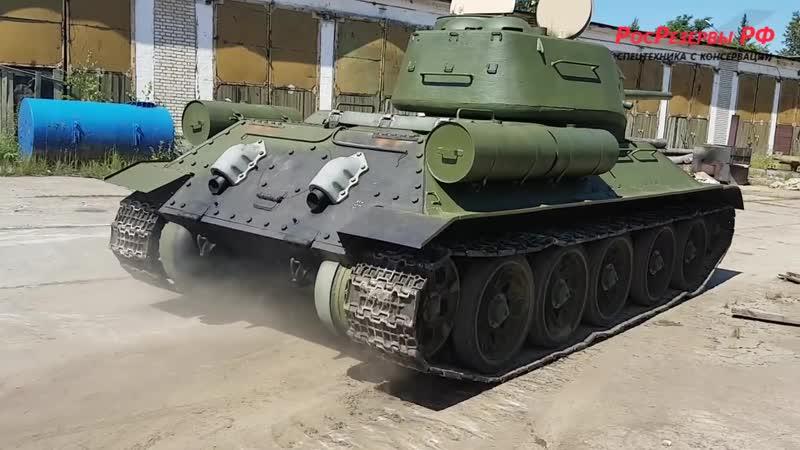 Танк Т 34 с консервации РосРезервы РФ