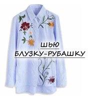 МК  Шью блузку-рубашку