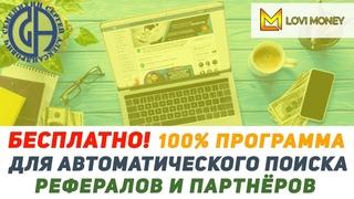 100% рабочая программа для поиска новых партнеров на автомате  БЕСПЛАТНО!