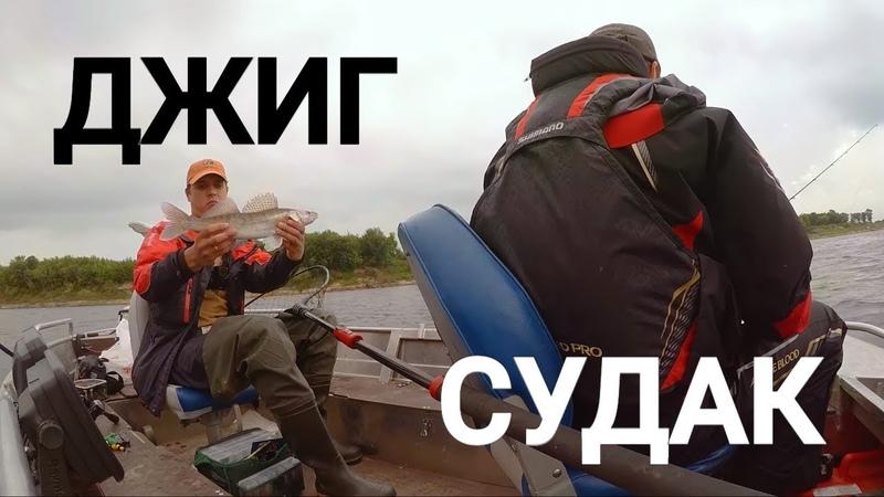 ЗА СУДАКОМ В ИЮЛЕ С ДЖИГОМ - Рыбалка со stigan'ом