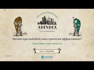 AdIndex City 2019. Битвы при мобайле: чья стратегия эффективнее