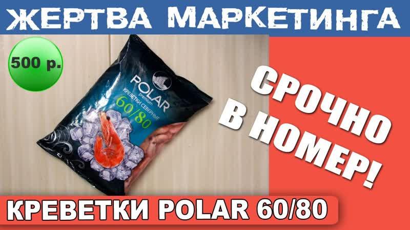 Жертва маркетинга - Креветки POLAR 60/80 (ООО «ПОЛАР СИФУД РАША») - Выпуск 4