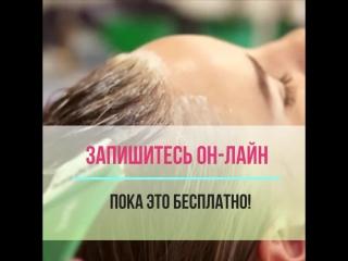 Современный бесплатный пилинг для волос