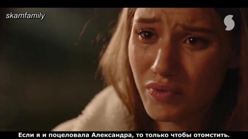 Skam France. Сезон 1 Серия 6 Часть 8 (Я люблю тебя) Рус. субтитры