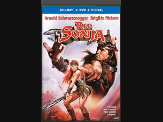 Рыжая Соня / Red Sonja (1985) МВО Карусель,BDRemux,1080