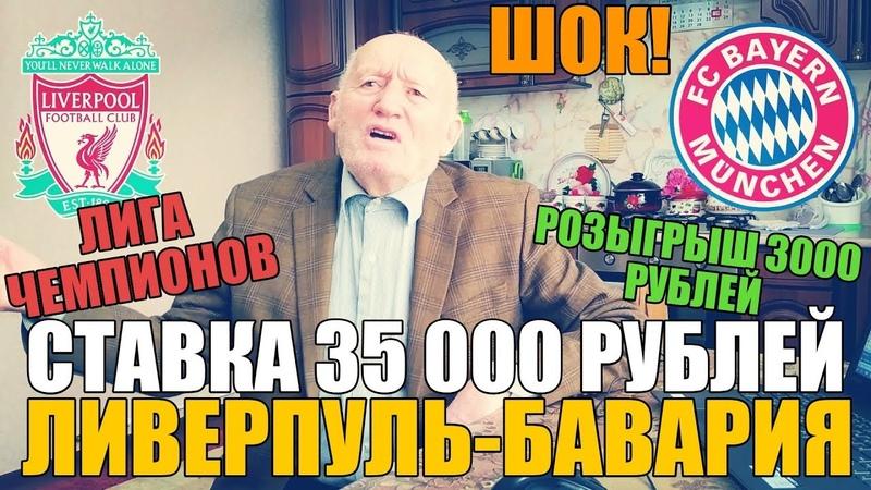 ШОК СТАВКА 35 000 РУБЛЕЙ ЛИВЕРПУЛЬ БАВАРИЯ ПРОГНОЗ ДЕДА ФУТБОЛА ЛИГА ЧЕМПИОНОВ