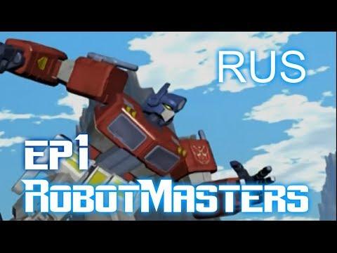 Transformers RobotMasters ep.1 Русская озвучка (Перевод MrMaxGaming)