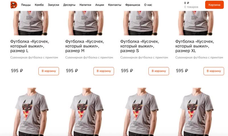 Додо-футболки на сайте dodopizza.ru