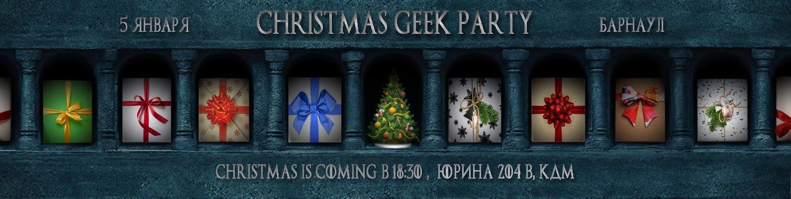 Christmas Geek Party | ВКонтакте