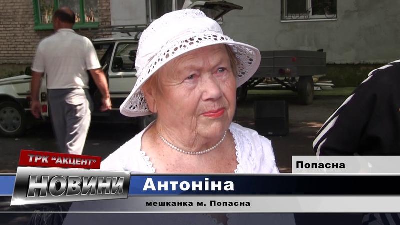 Юрій Бойко та Сергій Дунаєв зустрілися з мешканцями Попасної