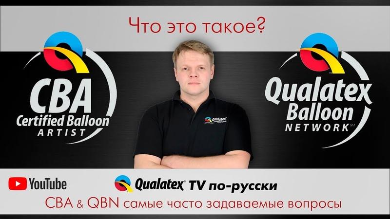QTVR 14. QBN и CBA ответы на наиболее часто задаваемые вопросы.
