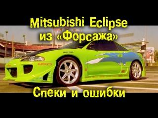 Mitsubishi Eclipse Брайана О'Коннора из Форсажа. Спеки и ошибки BMIRussian