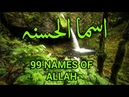 Subhan Allah Voice Of Soul Warming Recitation Zikr 99 Names Of Allah In Beautiful Touching Sound