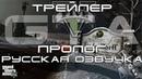 GTA 5 Пролог Русский дубляж Трейлер