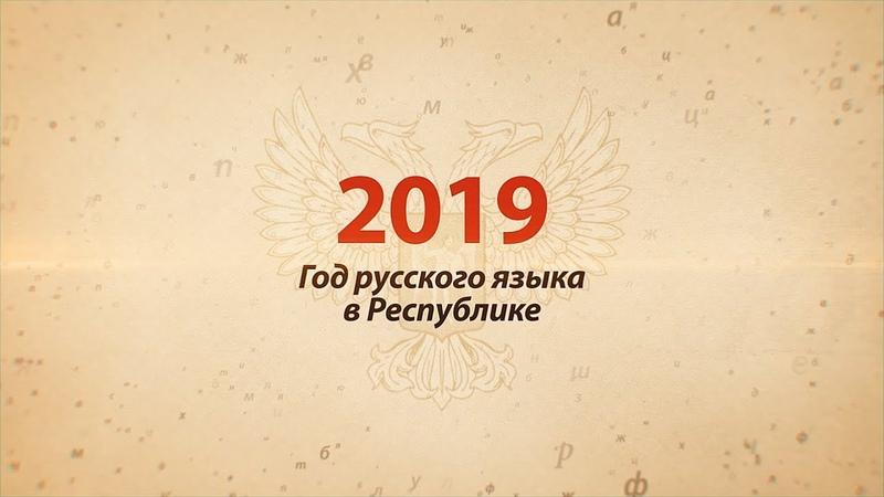 Год русского языка в Республике Мелиорация