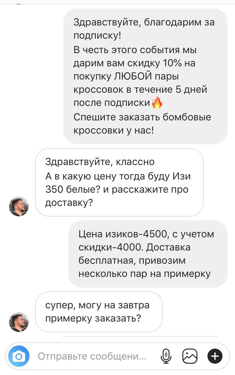 Пример приветственного сообщения и развития диалога в продажу.