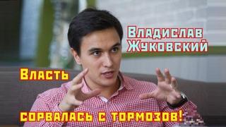 ⚡️СРОЧНО! Владислав Жуковский, Сергей Удальцов: Власть сорвалась с тормозов!
