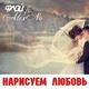 Флой feat. AlexNo - Нарисуем любовь