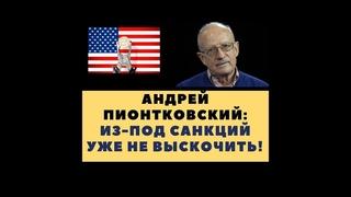 Андрей Пионтковский: Из-под санкций уже не выскочить!