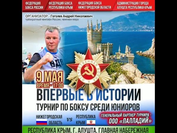 Скоро в Крыму ко дню победы памяти наших дедов и прадедов 9 мая город Алушта