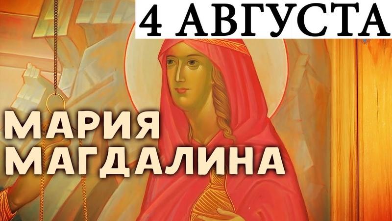 поздравления с днем марии магдалины счету