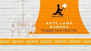 Подвесная люстра Ramses (Рамзес) фирмы Arte Lamp ОБЗОР