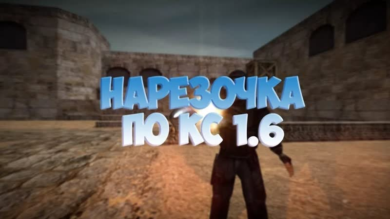 Нарезочка по кс 1 6 by FastLore
