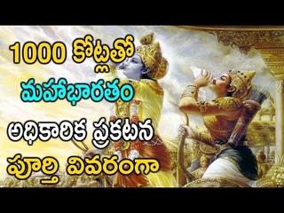 Mahabharat with huge star cast | Mahabharat Movie With 1000 Crore Budget  By Mohanlal  SS Rajamouli