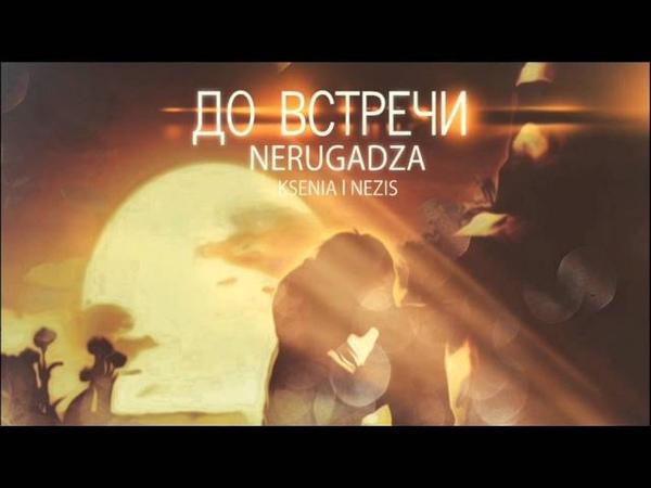 NeruGadza feat Ksenia NeZiS До встречи