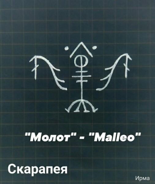 """""""Молот""""-""""Malleo"""" 0Z9wVah-CtY"""
