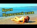 Пляж для нудистов в Крыму