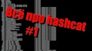 Полный Hashcat 1 Требования запуск словари комбинирование словарей ПРИМЕРЫ полный FAQ