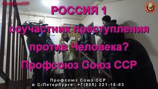 Россия 1| Соучастник преступления против Человека? | Профсоюз Союз ССР 07 02 2019