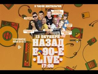 13 октября! М33! Назад в 90-е. LIVE! 6 артистов! 5 часов ностальгии!