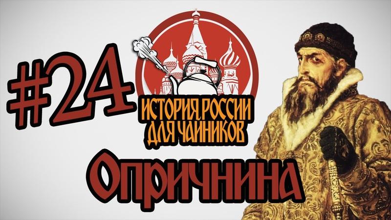 История России для чайников 24 выпуск Опричнина