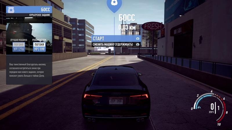Прохождение Need for Speed: Payback - Курьерское задание: Босс 31