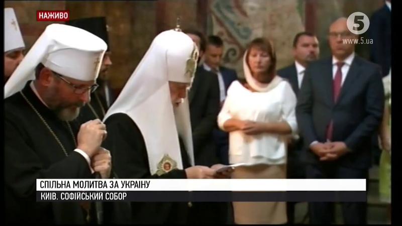 LIVE | Молитва за Україну - всі конфесії разом у Софії Київській