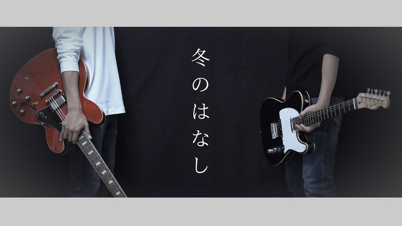 ギヴンMV風 歌詞付 冬のはなし ギヴン guitar cover given fuyu no hanasi ギターコピー センチミリメンタル the seasons