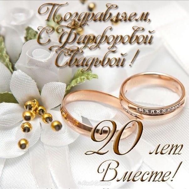 Старинная днем, фарфоровая свадьба картинки с поздравлением жене