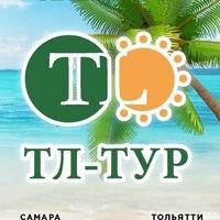 Логотип Горящие туры из Самары и Тольятти ТЛ-ТУР
