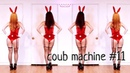 Coub machine 11 coub 11 best coub best cube funny video
