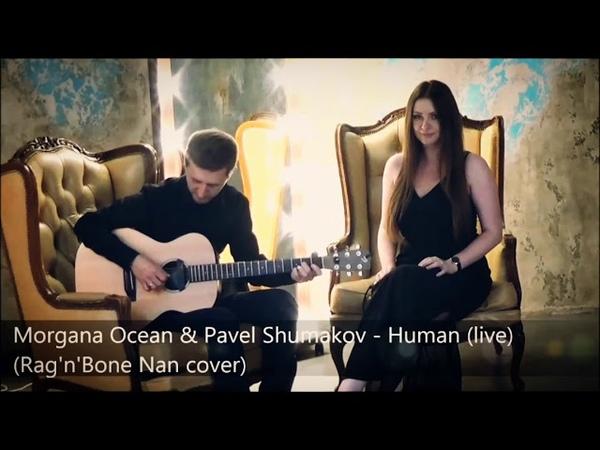 Morgana Ocean Pavel Shumakov - Human (live) (Ragnbone Man cover)