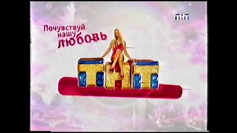 Спонсоры программы, анонсы и рекламный блок (ТНТ, 13.09.2008) (1)