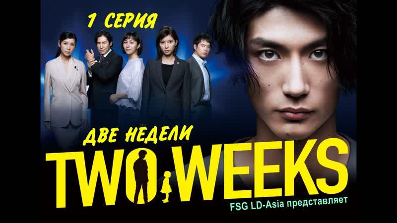 [FSG LD-Asia] 2 недели (яп. вер) - 1 серия (рус.саб)