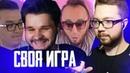 СВОЯ ИГРА 7 PANDAFX ACOOL FACELESS