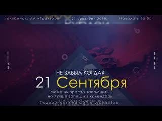 Дрифт! Закрытие десятого сезона в Челябинске! ULD приглашает!