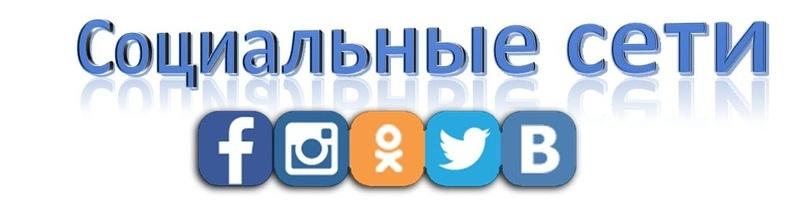 Социальные сети - бесплатный трафик