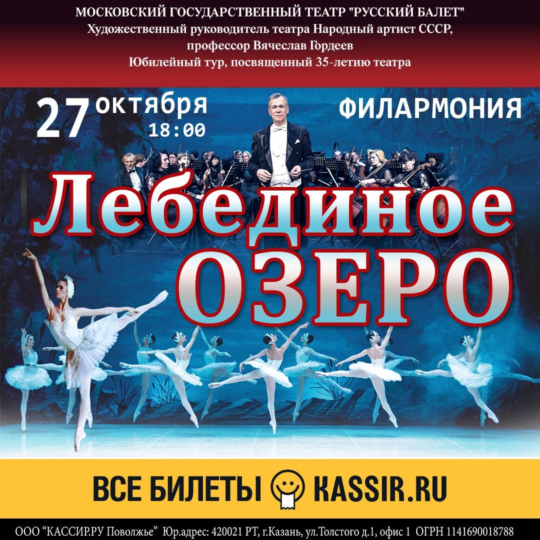 """Афиша Казань Балет """"Лебединое озеро"""" 27 октября в Казани"""