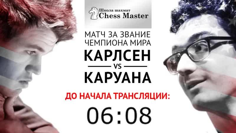 Магнус Карлсен - Фабиано Каруана- 4 Партия Матча За Звание Чемпиона Мира По Шахматам.